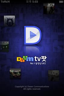 다음 티비팟 Daum tvPot