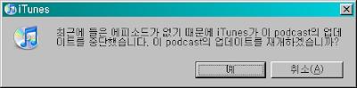 podcast 팟캐스트