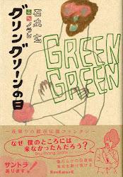 『グリングリーンの日』石丸 玄