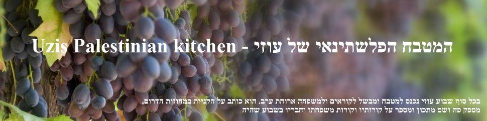המטבח הפלשתינאי של עוזי