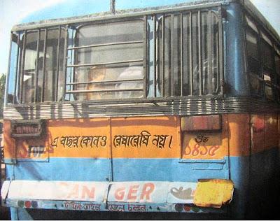 Private bus in Kolkata