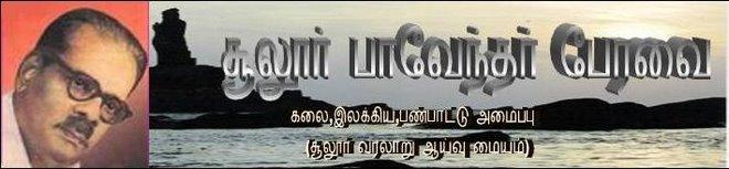 சூலூர் பாவேந்தர் பேரவை