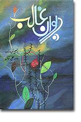 Books of poetry diwan e ghalib for Diwan e ghalib shayari