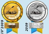 Награды сайта НГАУ