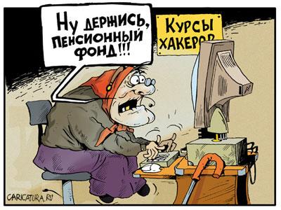 Курсы хакеров. Ну держись, пенсионый фонд!!!