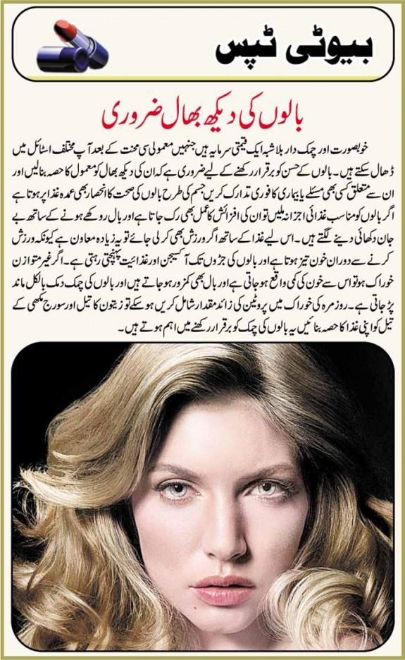 beauty tips in urdu ��� �� ��� hair care in urdu