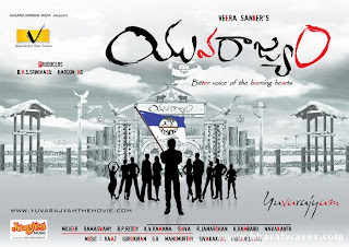 Yuvarajyam (2009) Telugu Movie Audio SOngs