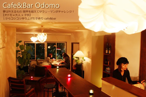 cafe&bar オドモ