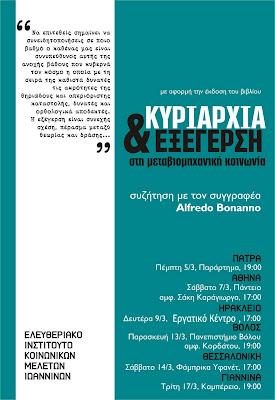 http://3.bp.blogspot.com/_mj7wuUrtsko/SbQD3kBaf9I/AAAAAAAAAgY/LUhhq33-iE4/s400/bonanno-_afisa+new.jpg