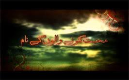 Mohabbat Karne Waloun Ke Naam