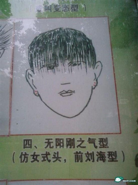 http://3.bp.blogspot.com/_mmBw3uzPnJI/TITqSkAuFyI/AAAAAAABkz8/36JGyg0a_Xo/s1600/banned_hairstyles_06.jpg