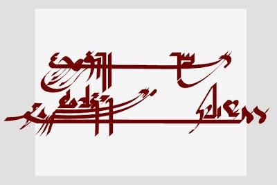 graffiti alphabet hijaiyah
