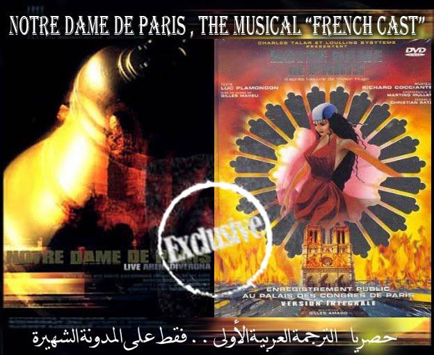 Notre Dame de Paris - Arabic Subtitle