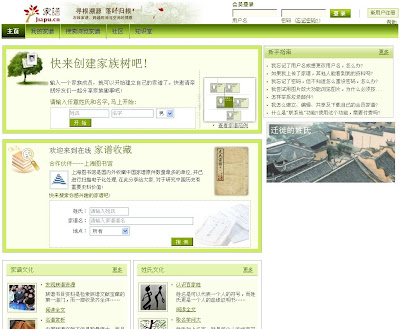 Image of Ancestry.com's Chinese website