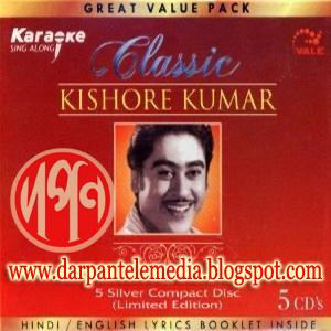 kishore kumar songs free downloads
