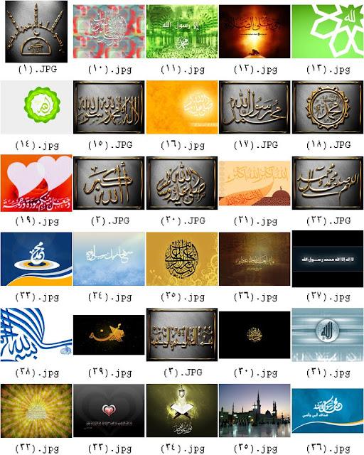 مجموعة جميلة من الخلفيات الاسلامية