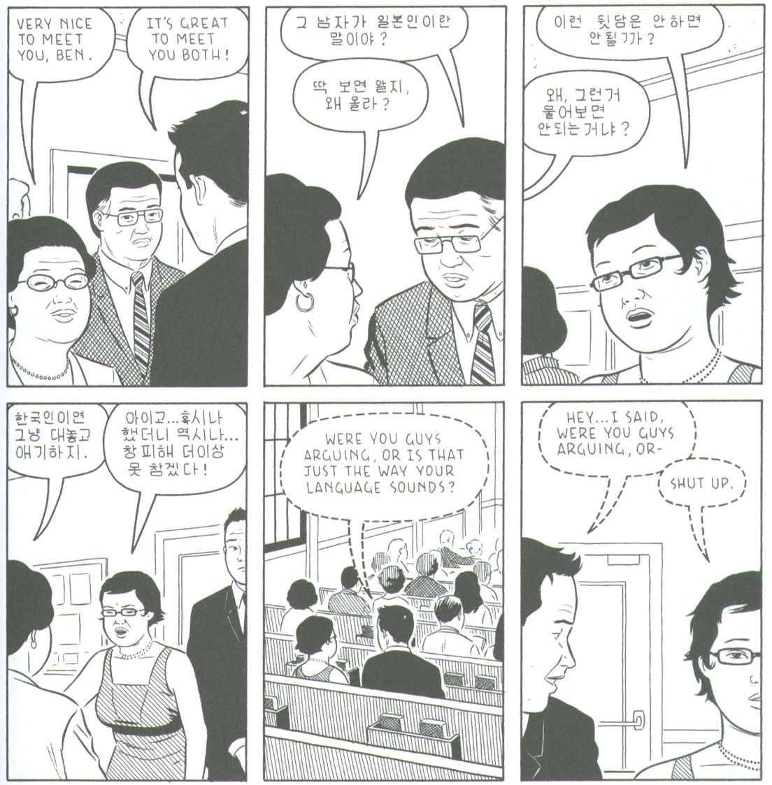 [BD] Adrian Tomine  Shortcomings-alice-talks-to-her-parents