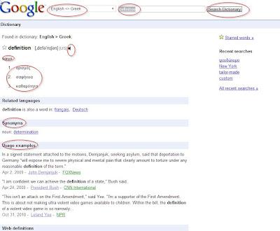 Λεξικό online Google Dictionary