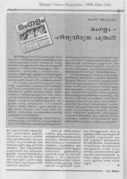 Article in Hindu Viswa on June-July 2008 By: Sudhir Neerattupuram