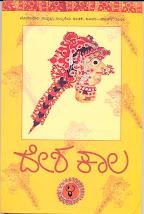 ಕನ್ನಡದಲ್ಲಿ ಸಣ್ಣ ಪತ್ರಿಕೆಗಳು, ದೇಶಕಾಲದ ನಾಲ್ಕು ಸಂಚಿಕೆಗಳು