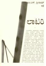 ಲಾಟರಿ