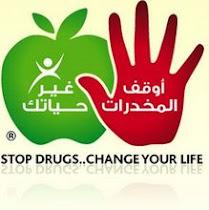 أوقف المخدرات .. غير حياتك