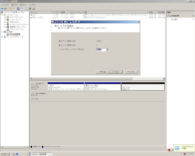 Primary Partition