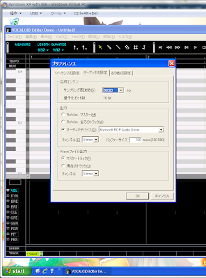 XP Modeとして動作させた後、通常の仮想マシンに戻した場合