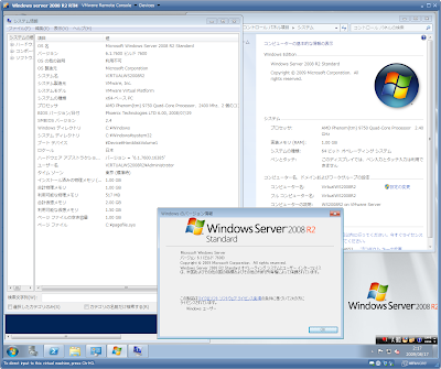 Windows server 2008 R2 RTM
