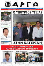 ΑΡΓΩ   27-9-2009