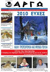 ΑΡΓΩ   27-12-2009