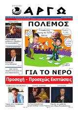 ΑΡΓΩ   18-1-2009