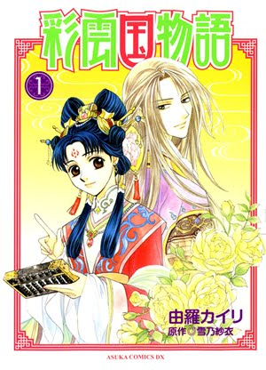 Saiunkoku Manga