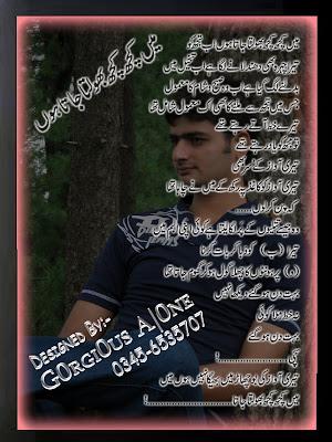 Gorjious Urdu Poetry Card www.CuteeGroup.TK