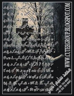 Wo Jo Hum Mein Tum Mein Qarar Tha (Urdu Poetry Card)