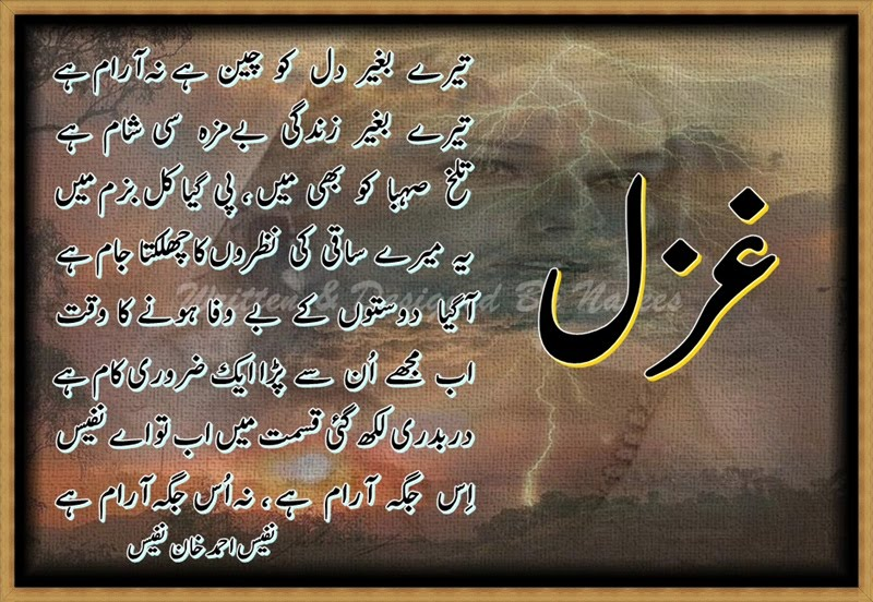 sad love quotes urdu 2011 short hairstyles