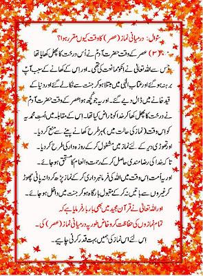 Namaz-E-Asar