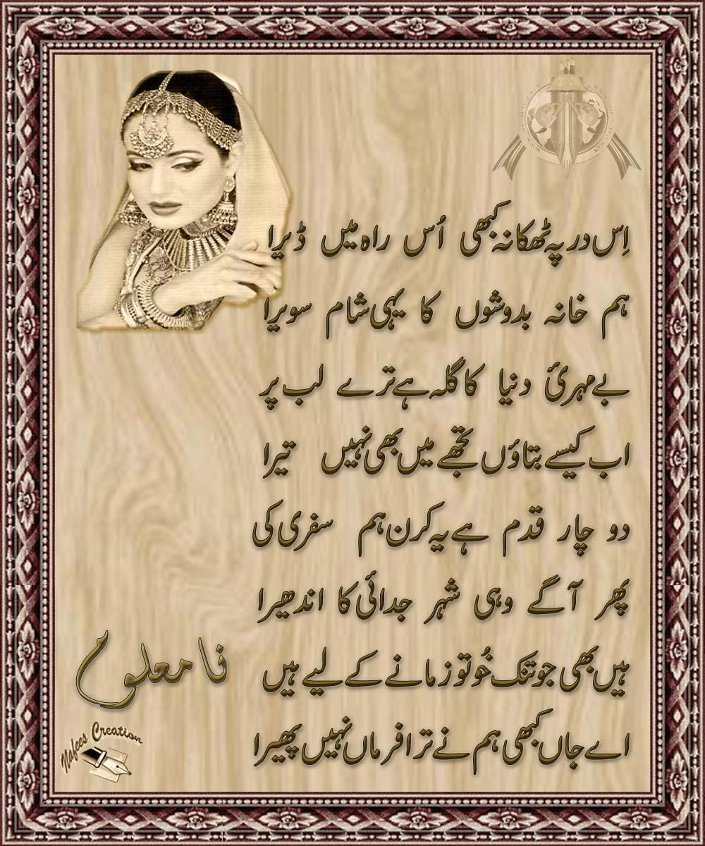 Quotes Of Urdu Poetry. QuotesGram