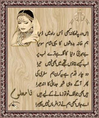 Urdu Poetry Card