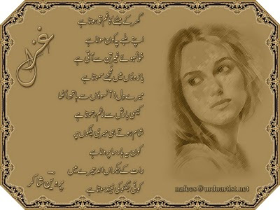 Urdu Poetry Cards