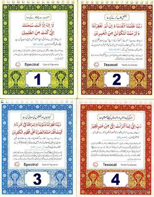 Dua (Prayers)