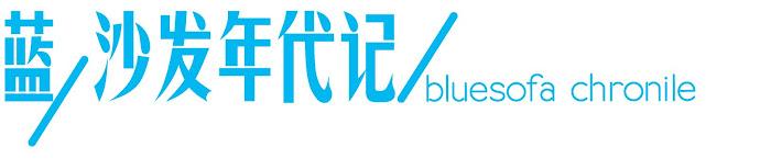 藍沙發年代記 (BlueSofaChronicle)