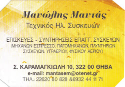 MANTAS SUPER SERVICE