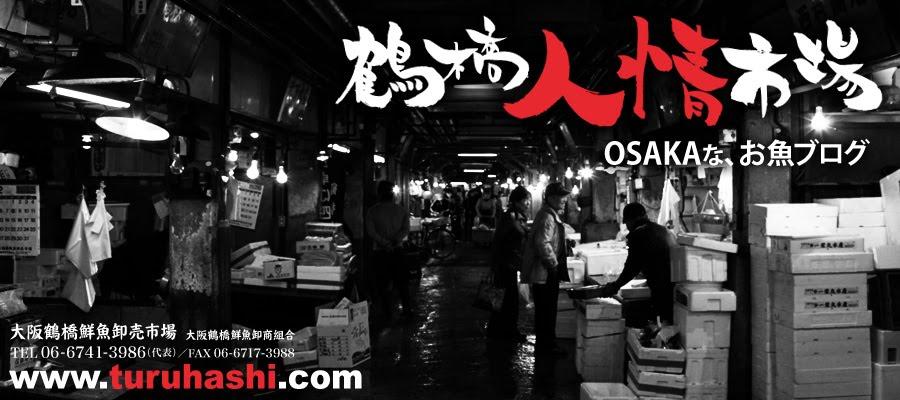 鶴橋人情市場おさかなブログ!(大阪鶴橋鮮魚卸売市場)