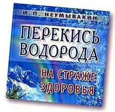 Лечение перекисью водорода. Неумывакин И.П. Neumivakin