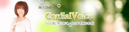 濱いづみのCordialVoice