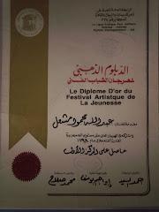 المركز الأول و  الدبلوم الذهبى  ( 1998 )