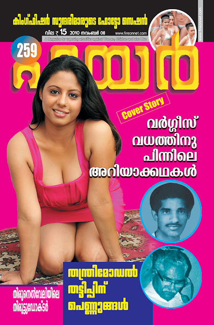 Fire 259 Malayalam Magazine Mediafire Links Free Download