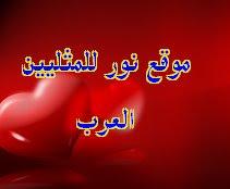 موقع نور للمثليين العرب