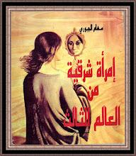 كتاب امراة شرقية من العالم الثالث \سهام الجبوري